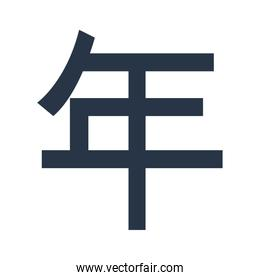 chinese calligraphy letters