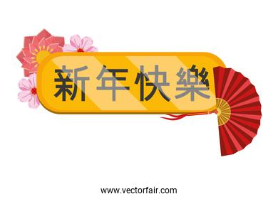 chinese calligraphy sign