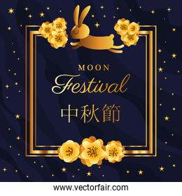 Mid autumn harvest moon festival with gold flowers frame and rabbit vector design