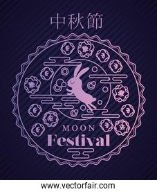 Mid autumn harvest moon festival with rabbit inside fortune circle vector design