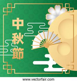 mid autumn festival poster with moon and fan