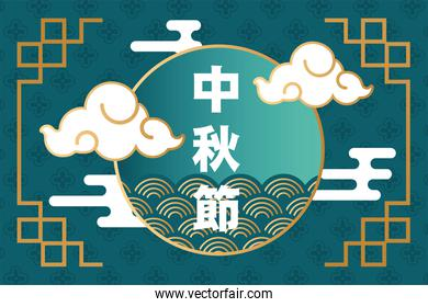 mid autumn festival poster with chinese lettering and clouds