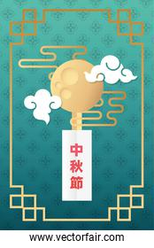 mid autumn festival poster with moon and chinese lettering