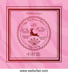 Mid autumn festival with rabbit flower and seal in frame on pink background vector design