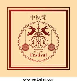 moon festival with rabbits lantern and seal in frame on yellow background vector design