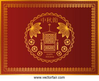 Mid autumn festival with lantern and seal in gold frame on red background vector design