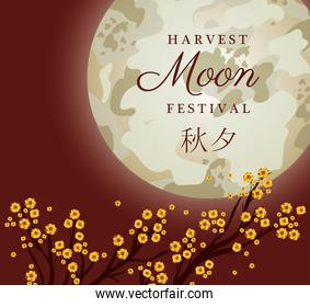 Mid autumn harvest moon festival with flowers tree vector design