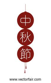 chinese letters hanging decorating icon