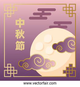 happy mid autumn harvest and moon with clouds vector design