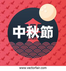 happy mid autumn harvest with lantern and moon vector design