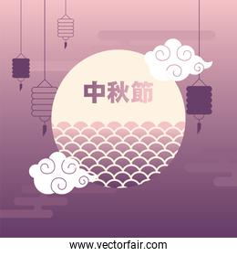 happy mid autumn harvest with moon clouds and lanterns vector design
