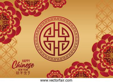 happy chinese new year card with red flowers in golden background