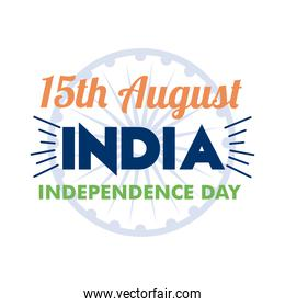 india independence day 15th august card